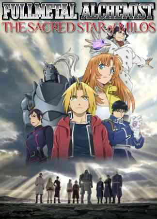 Fullmetal Alchemist: The Sacred Star of Milos