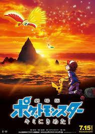 Pokémon La Película 20 - Te Elijo a Ti!