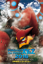Pokemon Película 19: Volcanion to Karakuri no Magiana